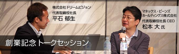 ドリームビジョン創業記念トークセッション (1)