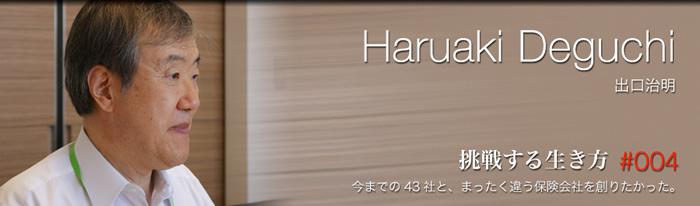 第02回 出口 治明氏 vol.2 (1)