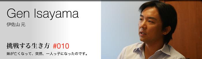 第05回 伊佐山 元氏 vol.1 (3)