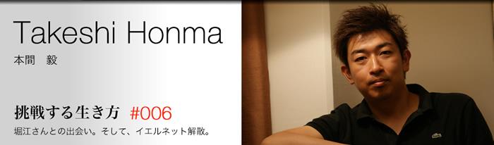 第03回 本間毅氏 vol.2 (2)