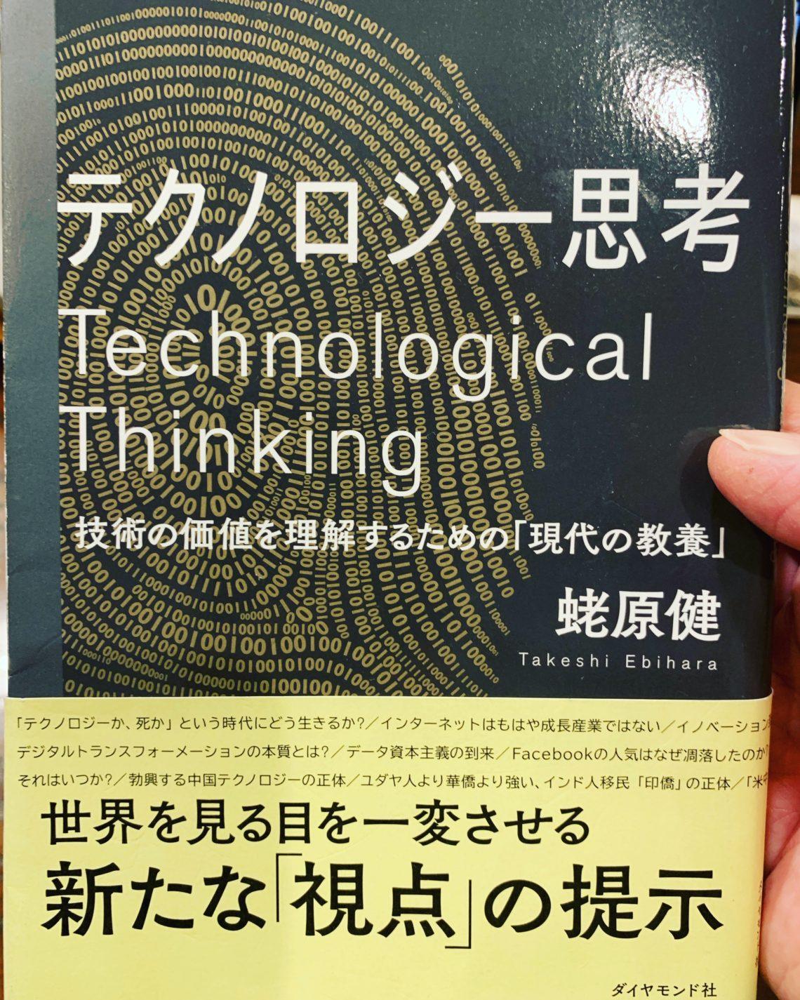 「テクノロジー思考」と「現代の教養」。