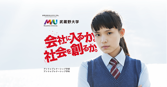 武蔵野大学「アントレプレナーシップ学部」創設!!